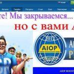 Замена Smartresponder Альтернатива AIOP