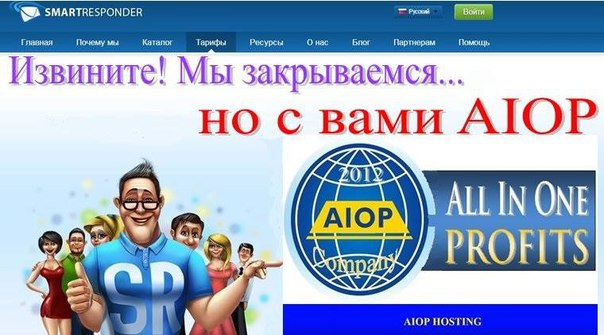 zamena Smartresponder Alternativa AIOP