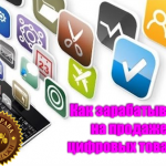Продажа цифровых товаров