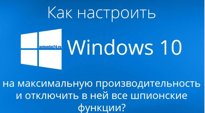kak-nastroit-windows-10
