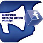 Как получить 3000 Репостов на Фэйсбуке и выйти в ТОП ФБ