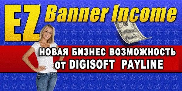##EZ Banner Income рекламная сеть для вашего бизнеса