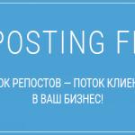 #VK #Posting #flow #Social или #ВК #постинг #отзывы