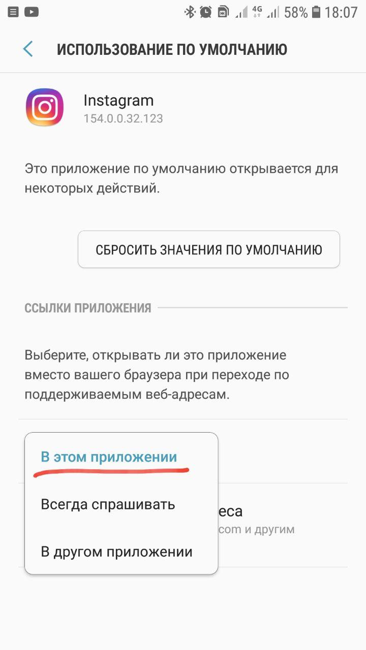 почему ссылки на инстаграм открываются в браузере