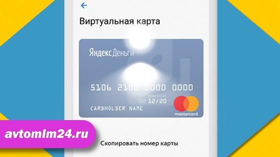 Как узнать номер виртуальной карты Яндекс Деньги